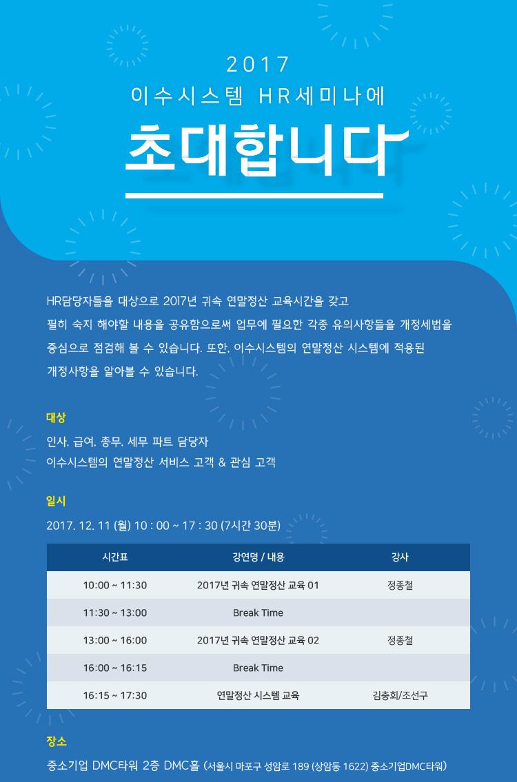 HR_invitation_mail_2017_sp01