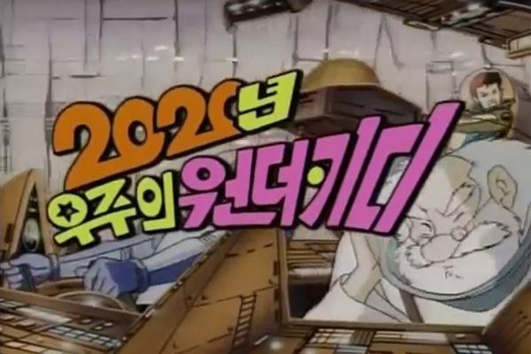 우주의-원더키디_title