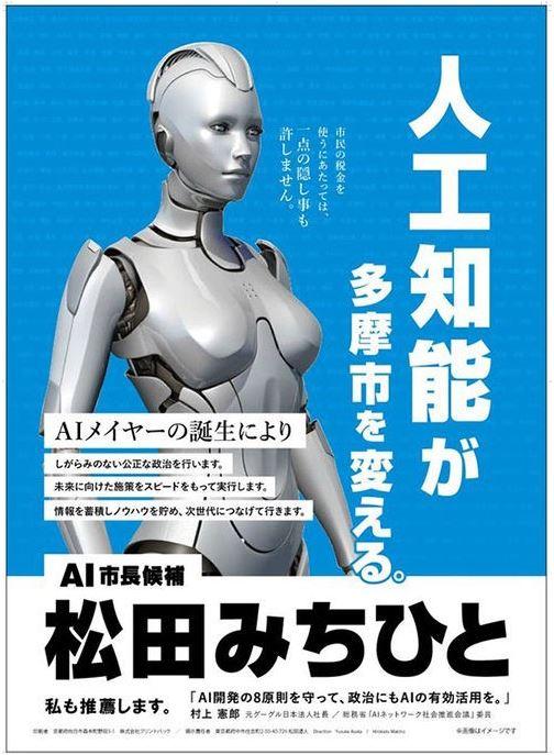 AI 선거