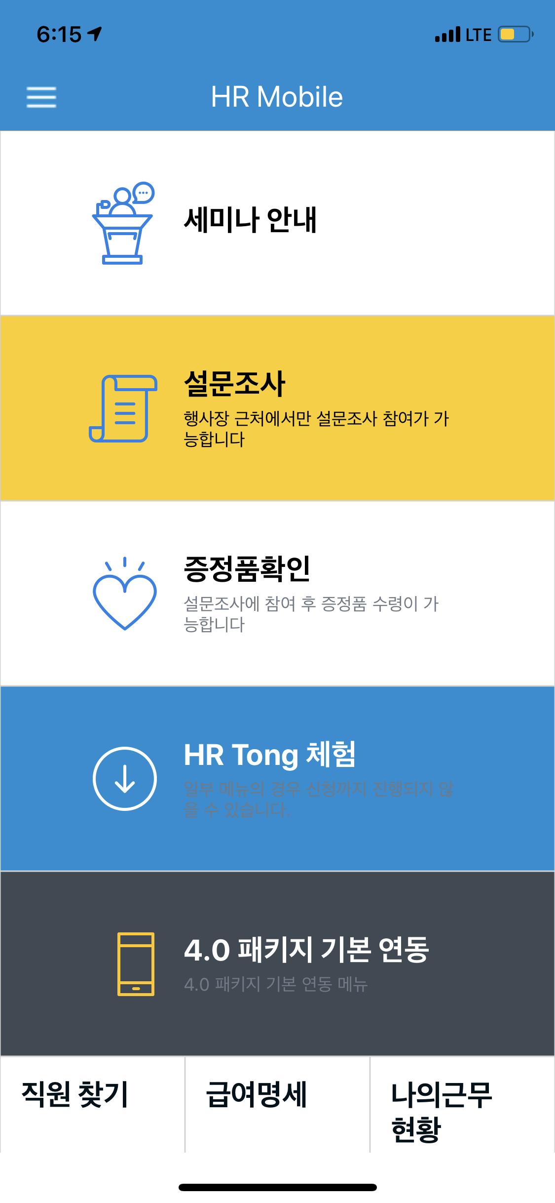 HR Tong 세미나 전용 페이지 예시