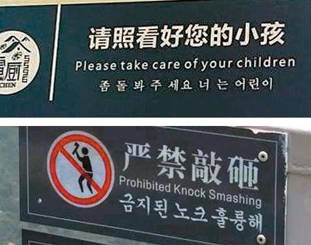 중국 원난 성 리장 시와 허난 성 타이항 산에 잘못 표기돼 있는 한글 안내판의 모습 동아일보
