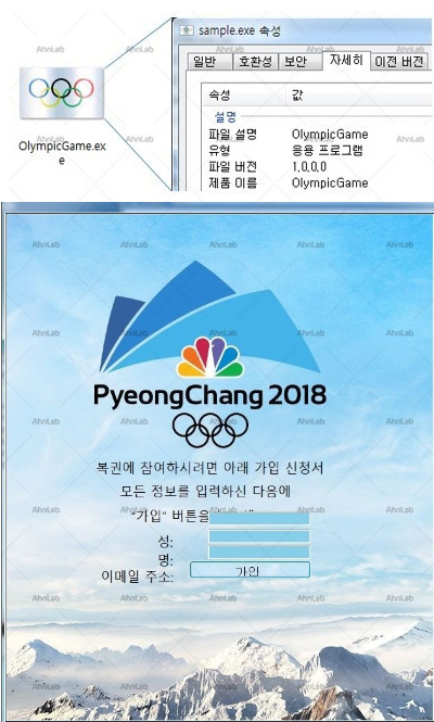 4-2-평창올림픽악성코드