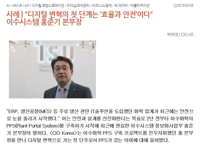 홍준기 본부장 기고 캡쳐